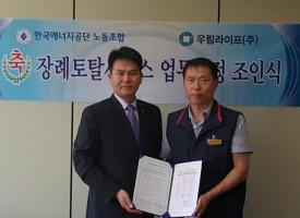 한국에너지공단노…